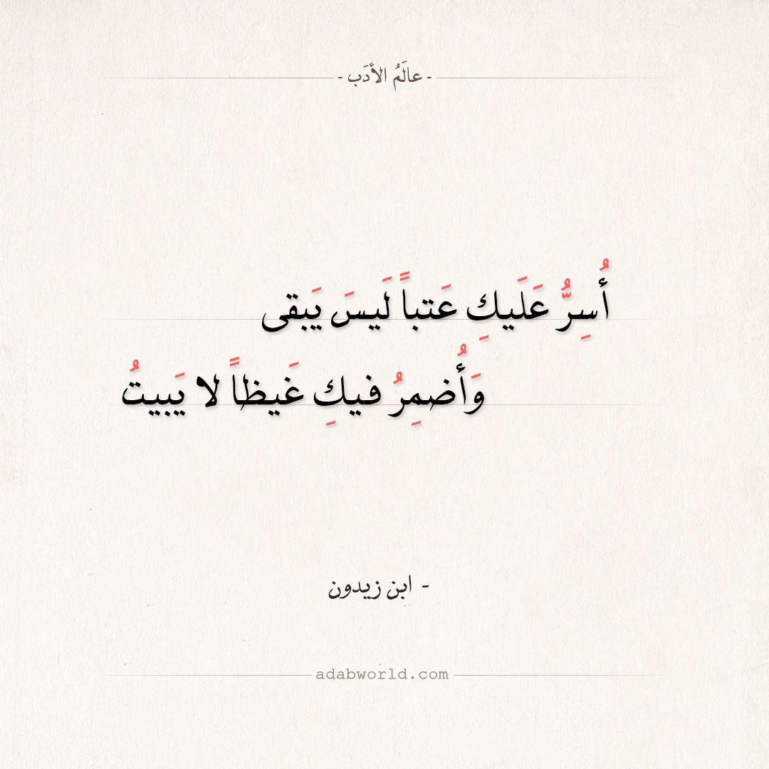 شعر ابن زيدون أسر عليك عتبا ليس يبقى عالم الأدب Quotes Love Quotes Poetry