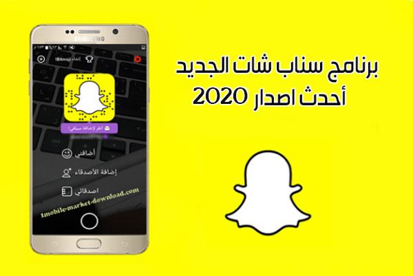تحميل تحديث السناب شات الجديد Snapchat Update تحديث السناب الجديد 2020 Snapchat News Iphone Snapchat