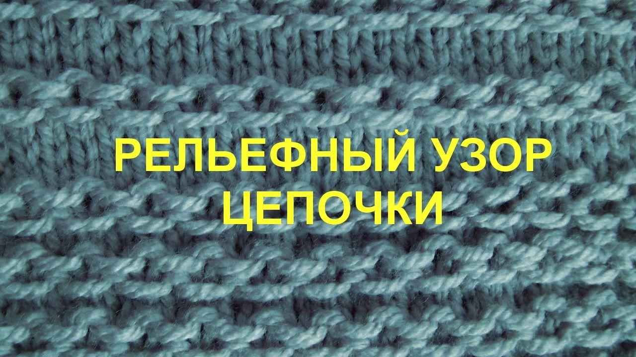 рельефный узор цепочки вязание спицами видеоуроки узоры вязание