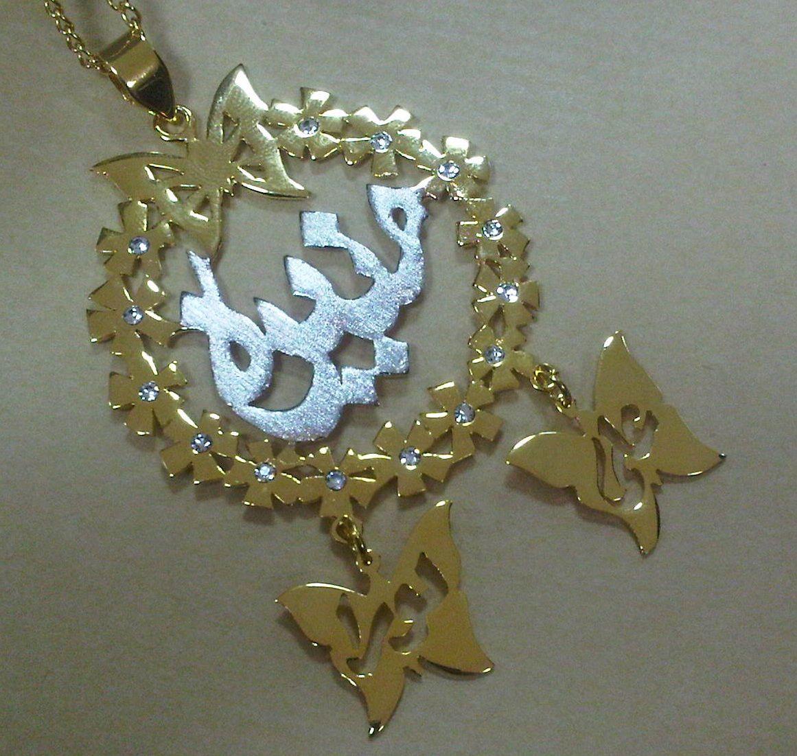 تعليقة ذهب وفضة اسم منيرة Arabic Jewelry Jewelry Design Islamic Design