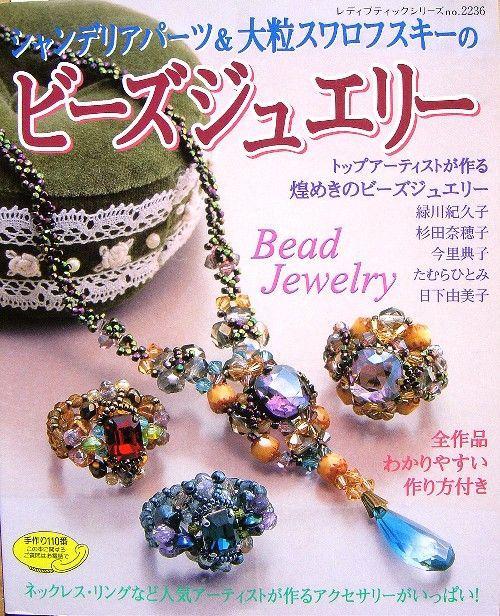 K.Omono Kakera Earrings White  with Japanese Instructions illustration Beads Embroidery Kit