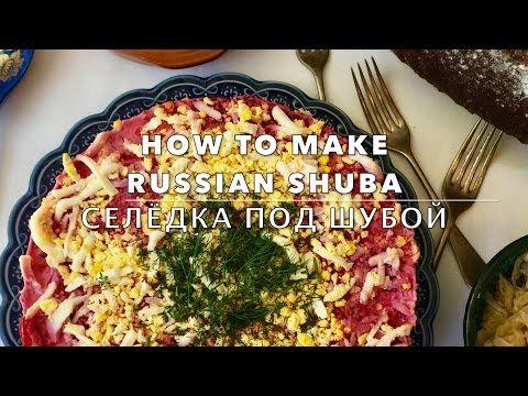Step by Step Shuba Recipe - Селёдка под шубой - Herring Under a Fur Coat - Full version - YouTube