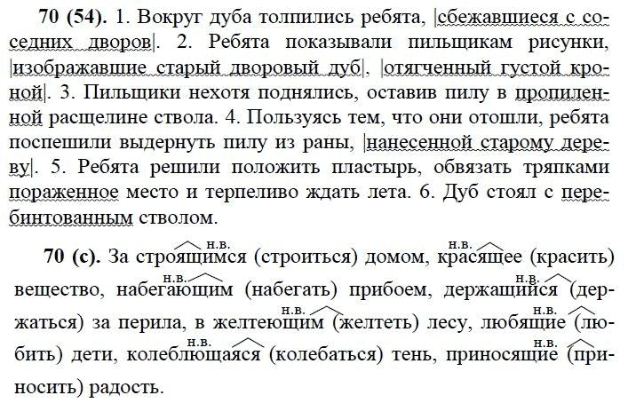 путина баранов по учебник языку 7 от гдз класс русскому