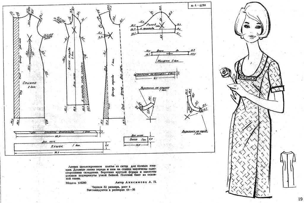 DIY Vintage 60s Dress - FREE Sewing Pattern Draft | vestido mal baju ...