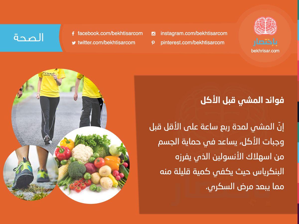فوائد المشي قبل الأكل بإختصار اكل المشي الرياضة صحة السكري Instagram Pandora Screenshot Pinterest