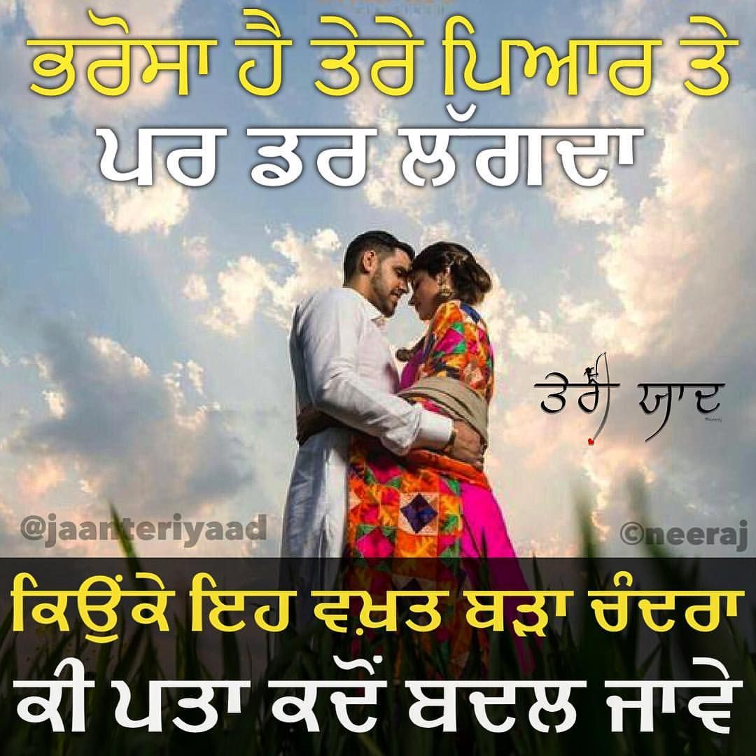 Teri Yaad ਤਰ ਯਦ At Jaanteriyaad Punjabi Quotes Pics N