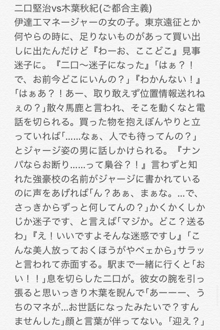 小説 ハイキュー bl