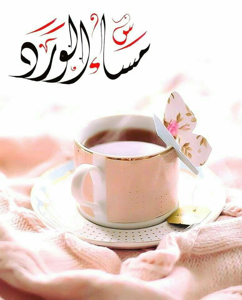 Pin By Angel On صباح مساء Good Evening Wishes Good Evening Morning Greeting