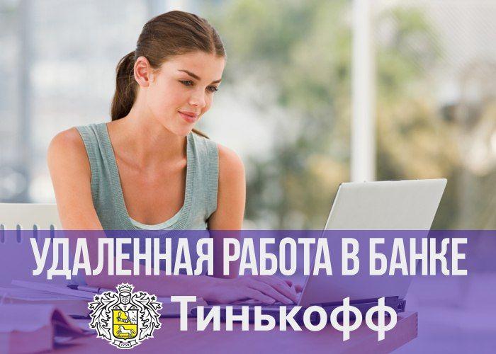 удаленная работа в банке через интернет