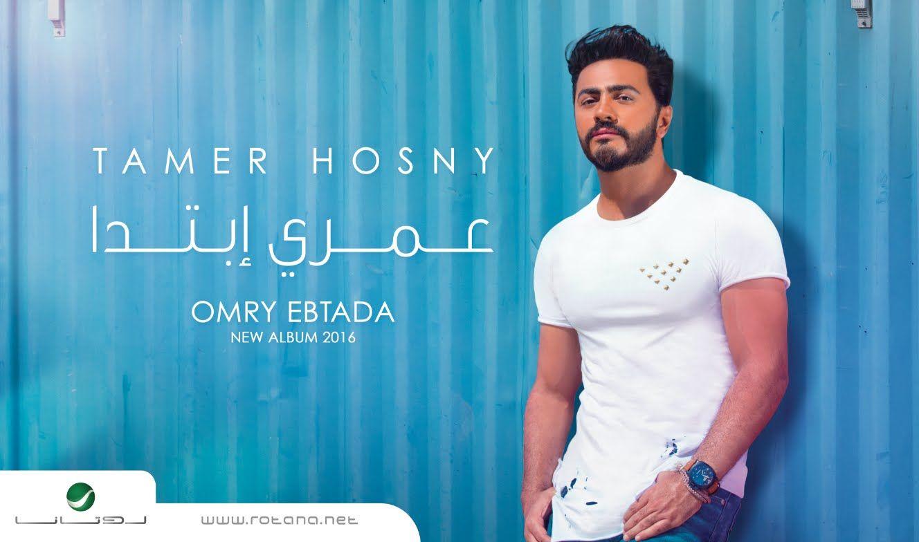 Omry Ebtada Tamer Hosny English Subtitled عمري إبتدا تامر حسني Youtube Songs Mens Tshirts