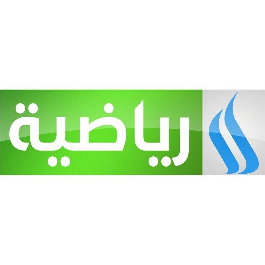 تردد قناة العراقية الرياضية Gaming Logos Nintendo Wii Logo Logos