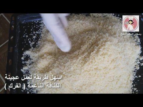 اسهل طريقة لعمل عجينة الكنافة الناعمة الفرك طريقة تحضير عجينة الكنافة في المنزل الحلقة 47 Youtube Arabic Sweets Recipes Lebanese Desserts Lazy Cake