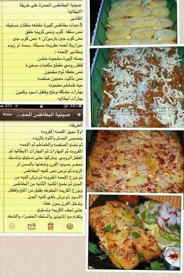 صينيه بطاطس بالطريقه الايطاليه Arabian Food Arabic Food Cooking Recipes