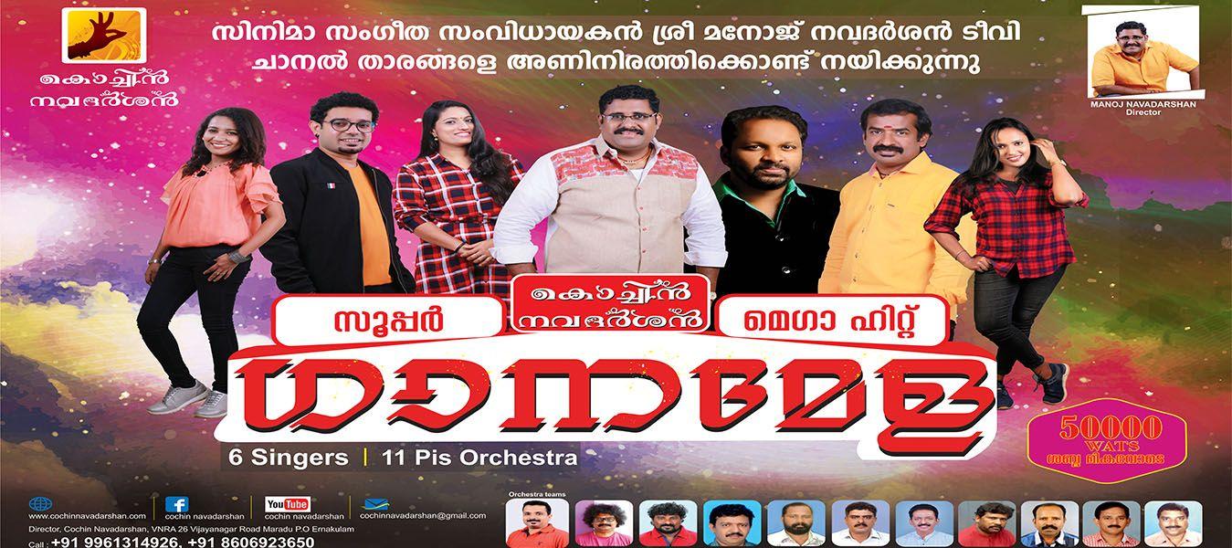 ganamela troupe ernakulam Cochin Navadrashan in 2020