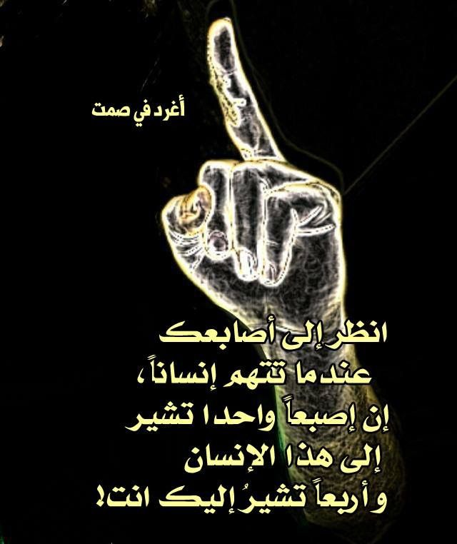 Desertrose Words Of Wisdom Funny Arabic Quotes Pretty Quotes Fun Quotes Funny