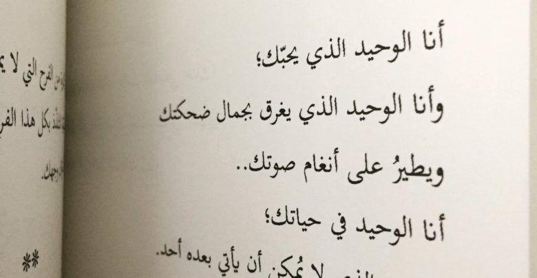 أشعار حب قصيرة للحبيب معبرة جدا Math Arabic Calligraphy Calligraphy