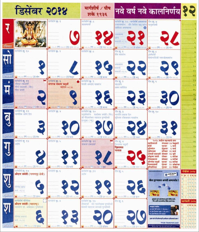 Kalnirnay December 2014 Marathi Calendar Kalnirnay Pinterest