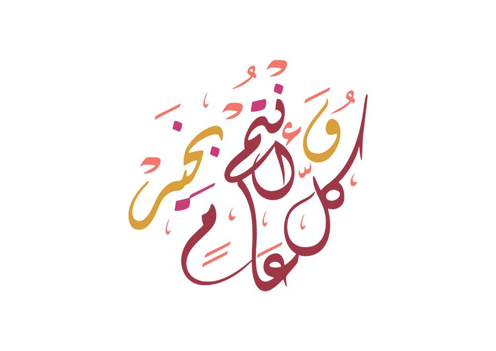 كل عام وانتم بخير 2021 صور معايدة بكل المناسبات 1442 Eid Cards Ramadan Eid Mubarak