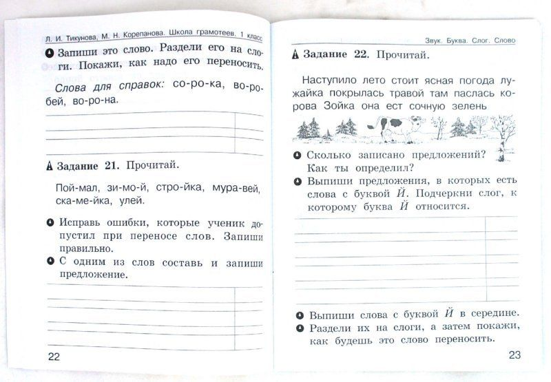 Гдз по химии по учебнику цветкова