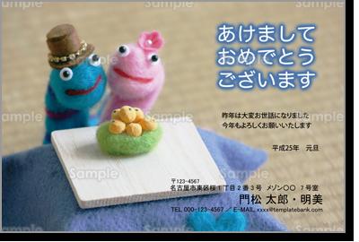 【こたつdeお正月】フェルトで作られた仲良くこたつに入るヘビのカップルの年賀状です。みかんの籠やヘビの小道具など細かいところまで作り込まれたかわいらしい年賀状です。  http://nenga.templatebank.com/craft/item_kotatsu-de-newyear-hebi-casual/