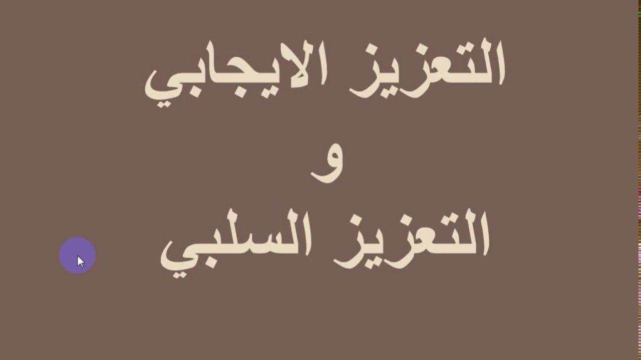 التعزيز الايجابي والتعزيز السلبي Arabic Calligraphy Calligraphy