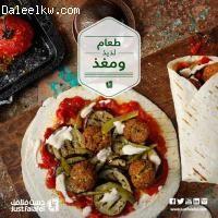 إعلانات مطاعم فلافل الكويت Cuisine
