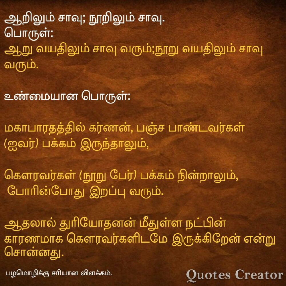 Pin By Thulasi Leopard Siva On Tips For Life With Images
