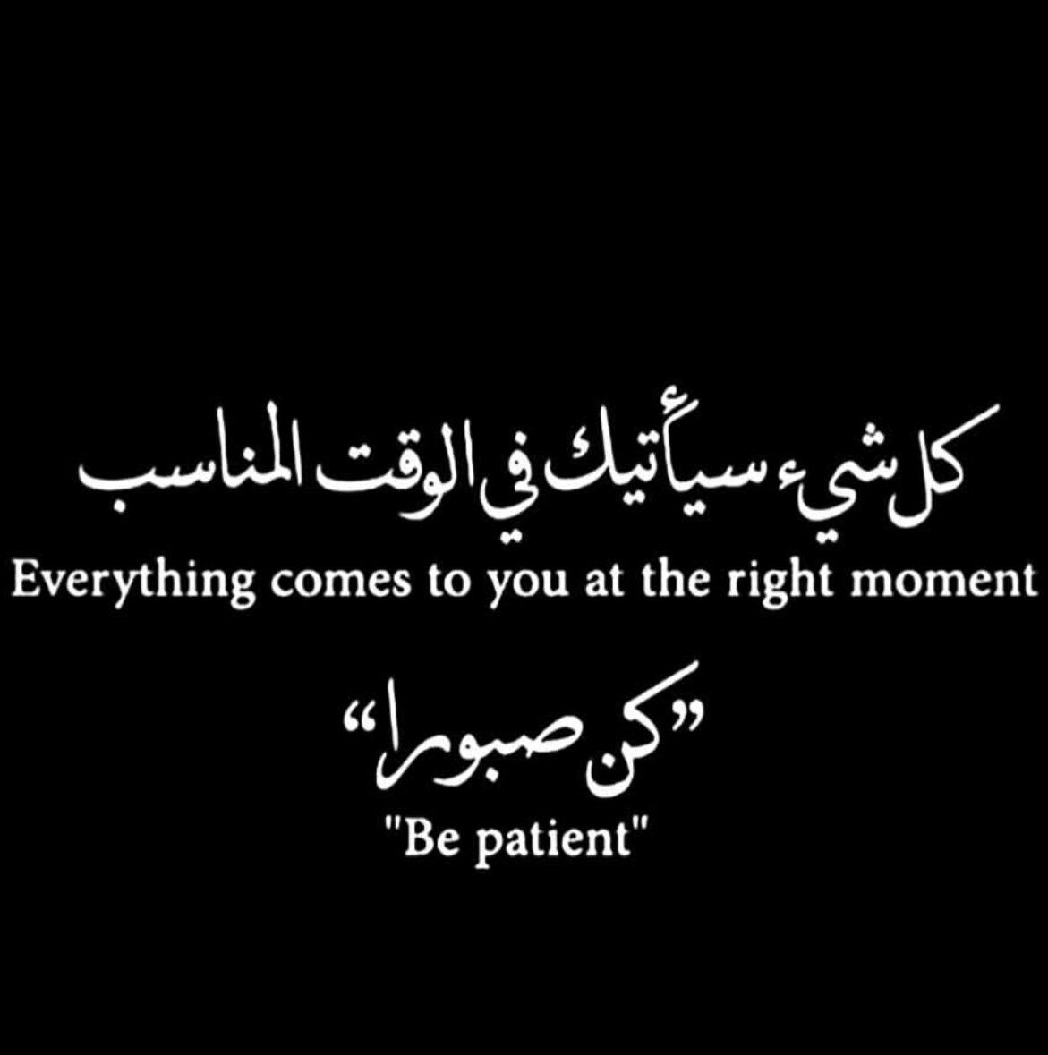 Everything Comes At The Right Moment Be Patient Arabic Tattoo Quotes Words Quotes Islamic Love Quotes