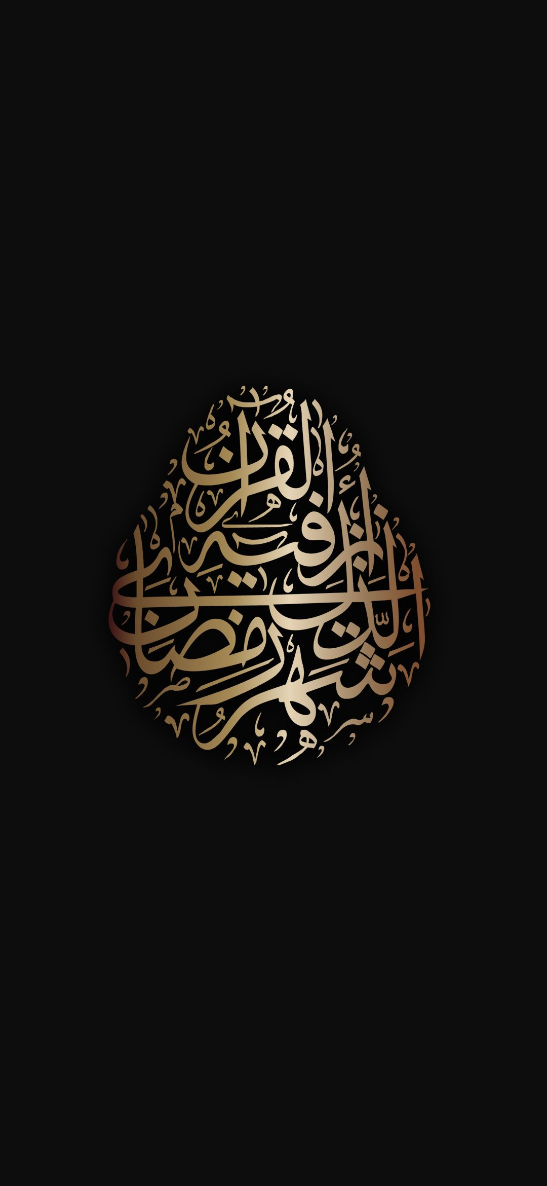 Islamic Wallpaper Calligraphy Amoled Wallpaper Photo By Ammar Albesher Hd Wallpaper For Iphone Islamic Wallpaper Hd Islamic Wallpaper Islamic Wallpaper Iphone
