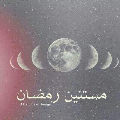 اللهم بلغنا رمضان Ta Ramadan Kind Heart Congrats