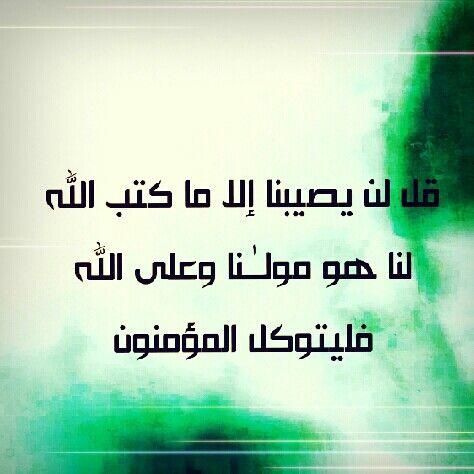 قل لن يصيبنا إلا ما كتب الله لنا هو مولــ نا وعلى الله فليتوكل المؤمنون من سورة التوبة 51 Allah Love Allah Ill