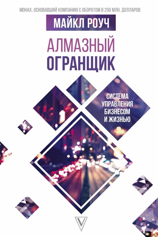алмазный огранщик Pdf Epub Fb2 Mp3 50 р философские книги книги система управления