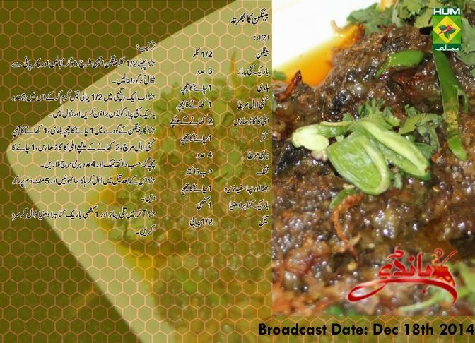 Baingan Ka Bharta Bharta Recipe Indian Food Recipes Pakistani Food
