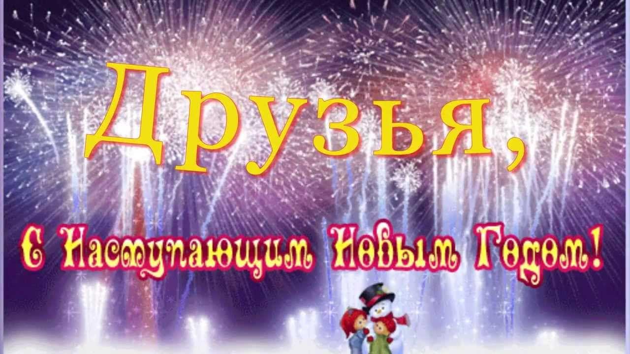 должны другу поздравление с наступающим новым годом способна помочь