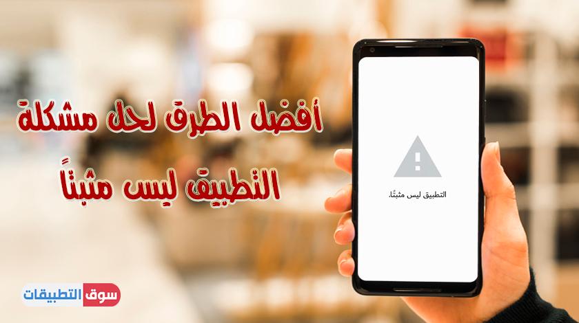 حل مشكلة التطبيق ليس مثبتا للاندرويد بكل سهولة App Not Installed Error Android Apps Iphone App