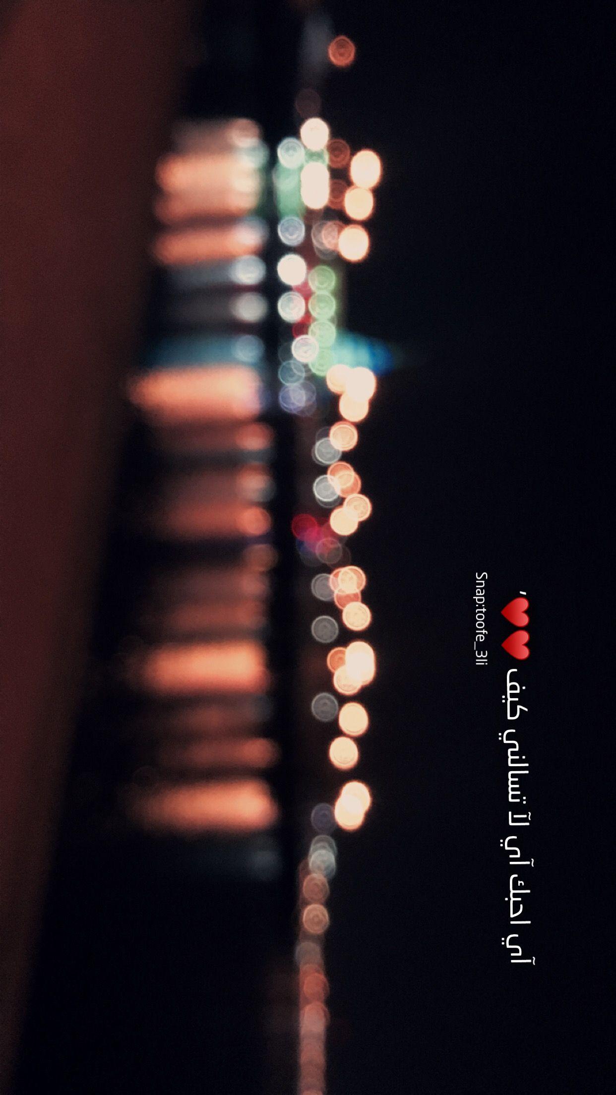 سناب حب Love شارع