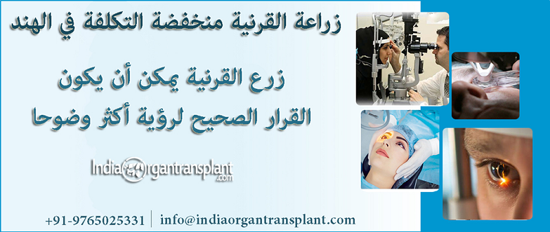 زرع القرنية يمكن أن تساعد في استعادة رؤية واضحة Transplant Info Algeria