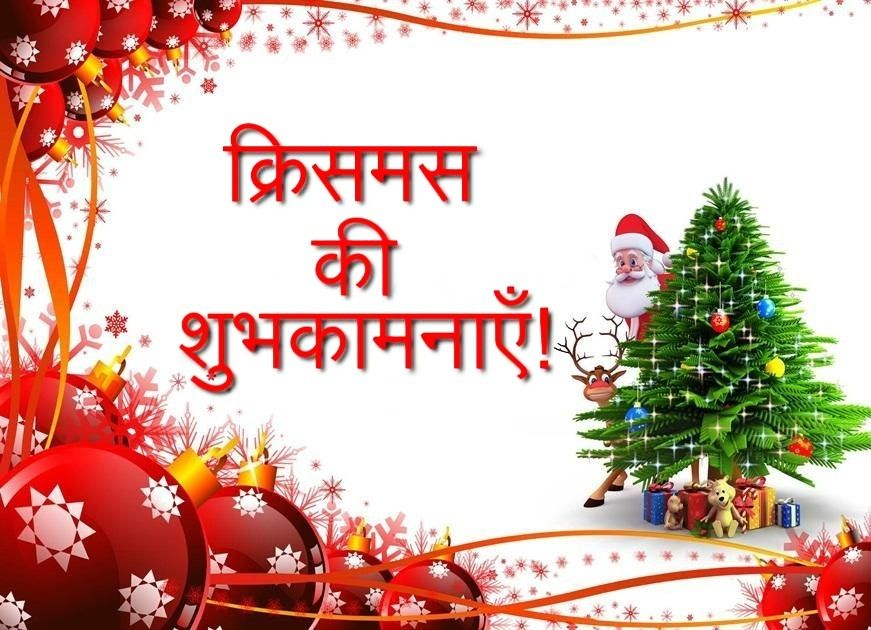 Best Merry Christmas Shayari In Hindi For Wishes Messages Merry