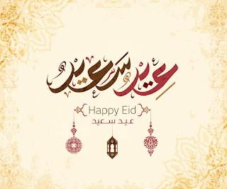 صور العيد 2020 صور جميلة عن العيد الأضحى والفطر Arabic Calligraphy Happy Calligraphy