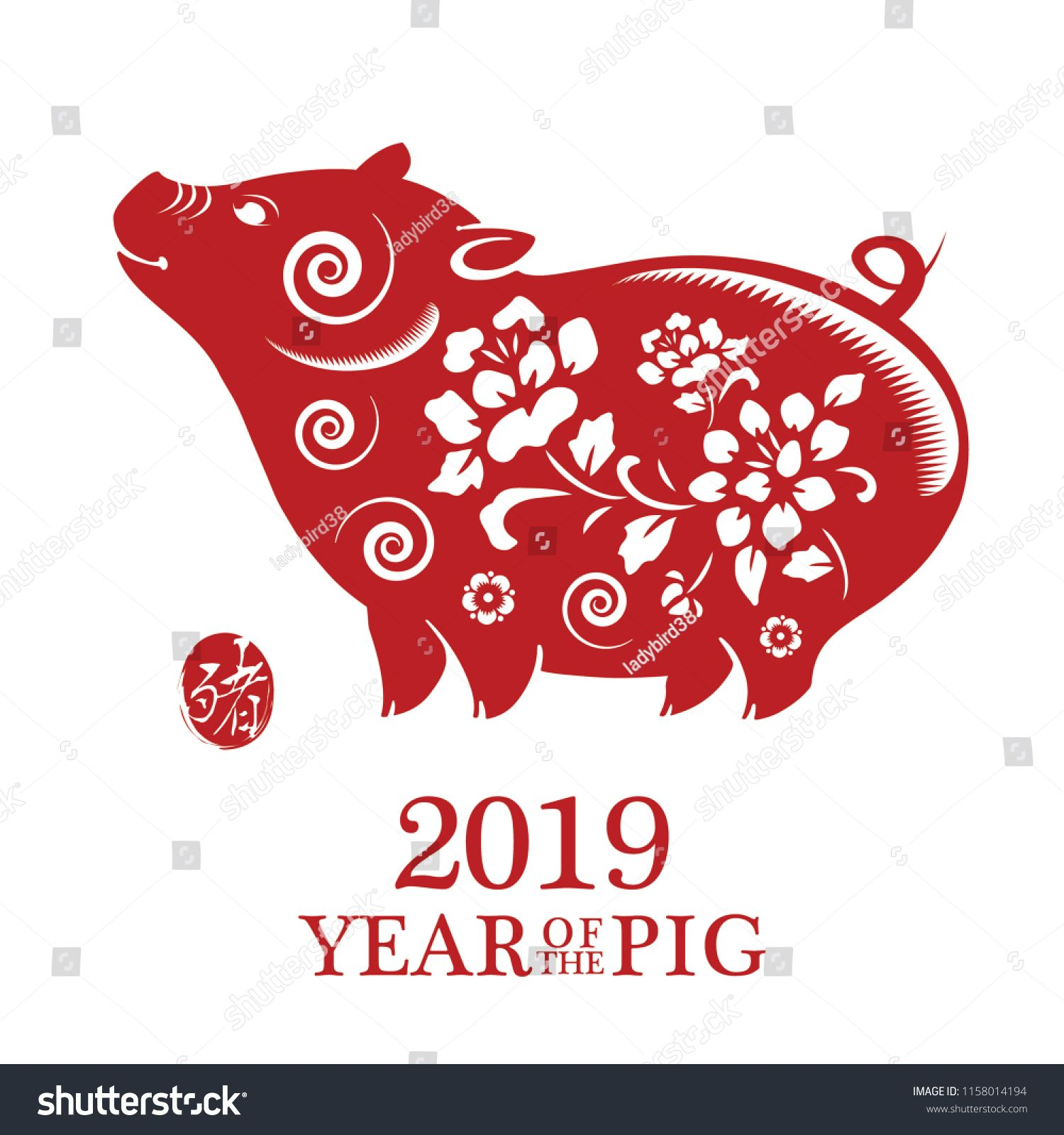 Chinese Dierenriem 2019 Pig Year Chinese Zodiac Symbol With Paper Cut Art Chinese New