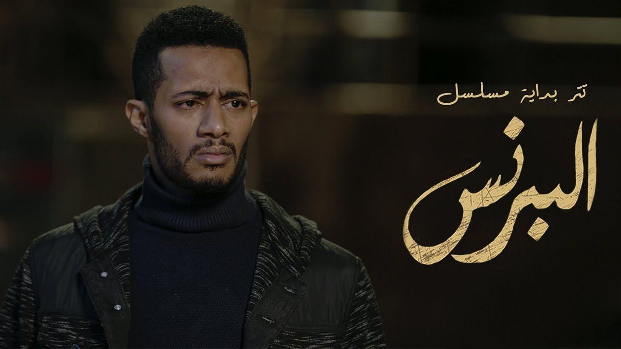 أغنية تتر بداية مسلسل البرنس بطولة محمد رمضان غناء أحمد سعد Youtube In 2021 Fictional Characters Character John