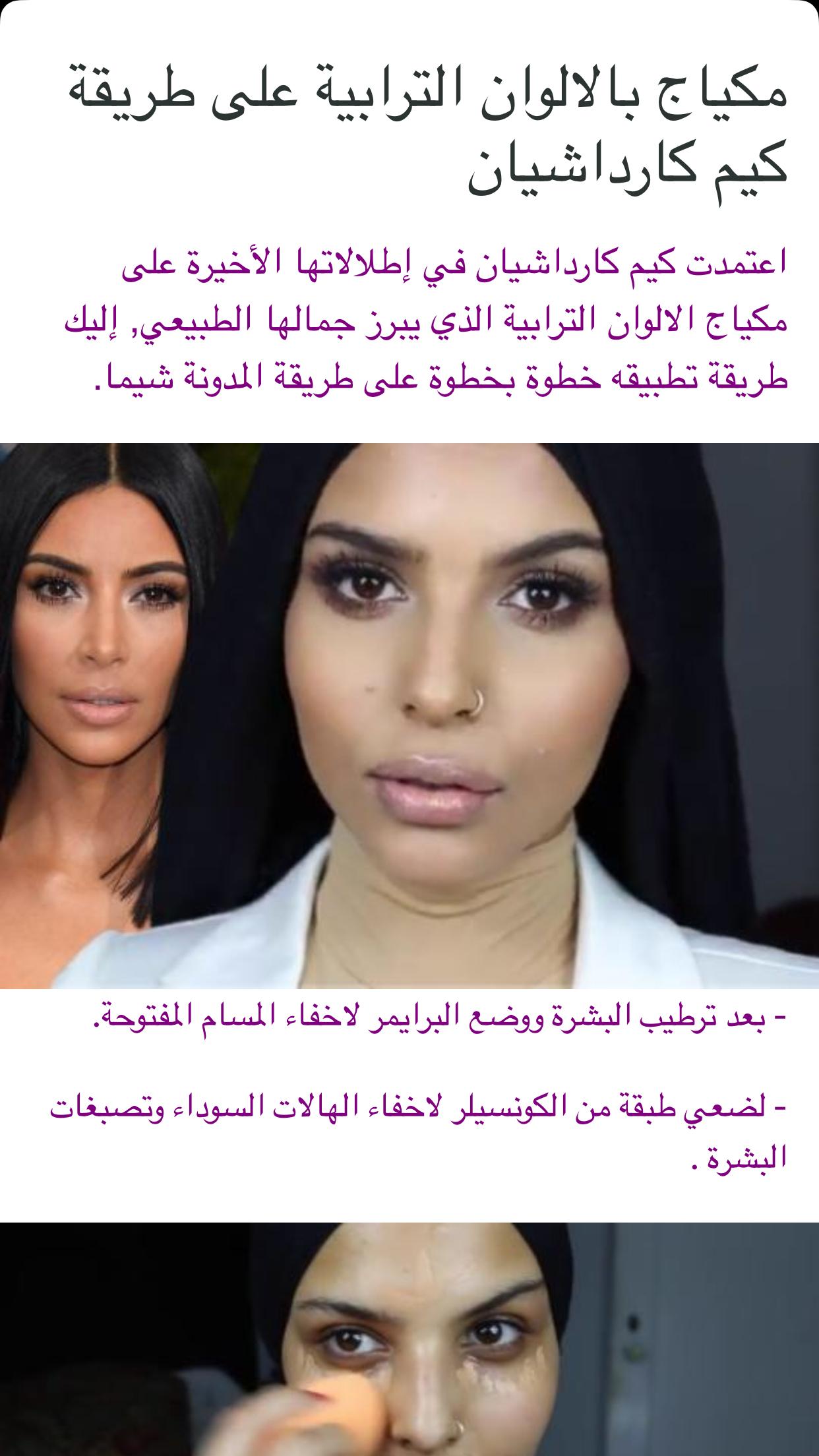Pin By Safi Alsenussi On Make Up Make Up How To Make Incoming Call Screenshot