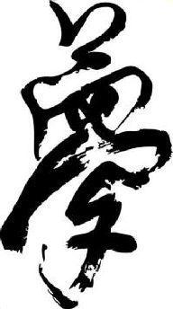 夢 書道家が書く漢字tシャツ おもしろtシャツ 本物の筆文字を使用した