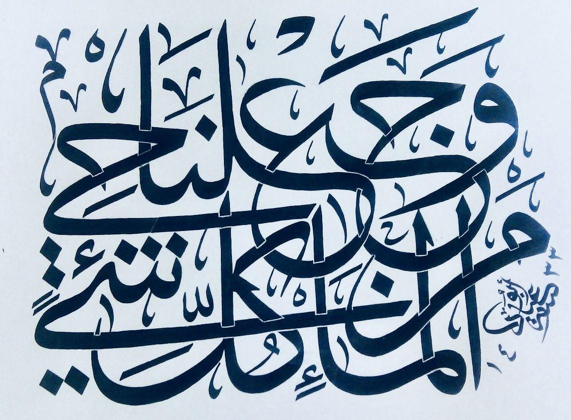 وجعلنا من الماء كل شيء حي Islamic Art Calligraphy Islamic Calligraphy Arabic Calligraphy