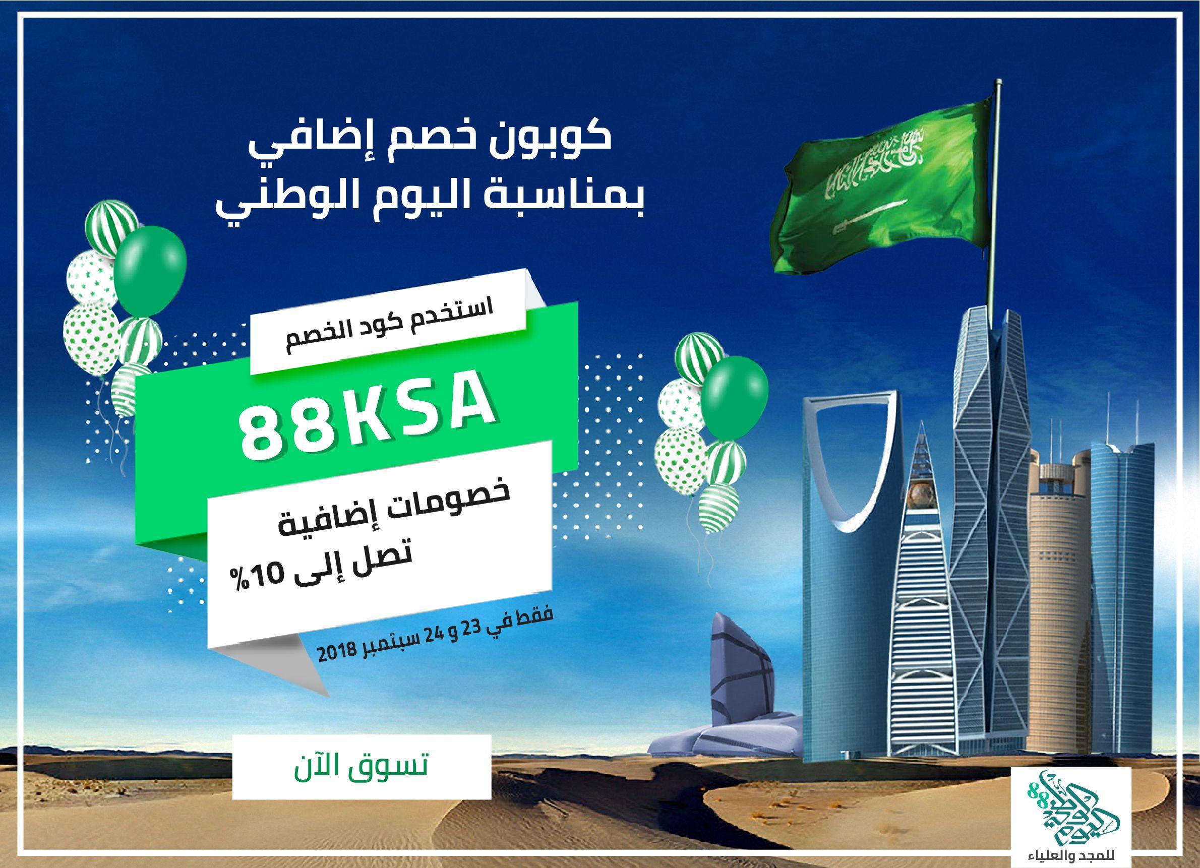 اليوم الوطني السعودي كود خصم اضافي Ksa88 Saudi National Day Promotion Code 88ksa National Day Day 10 Things