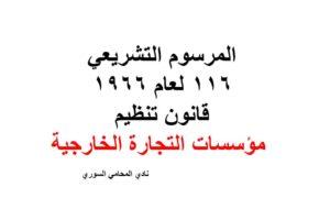 نادي المحامي السوري استشارات وأسئلة وأجوبة في القوانين السورية Arabic Calligraphy