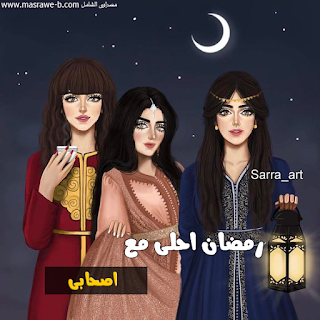 صور رمضان احلى مع اسمك اكتب اسمك الان مجانا Ramadan Cards Girly Drawings Ramadan Crafts