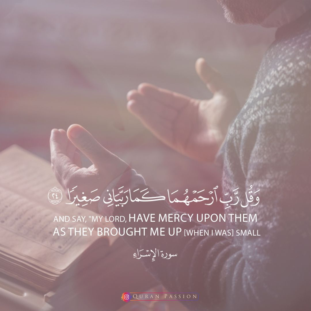 ربنا اغفر لي ولوالدي وللمؤمنين يوم يقوم الحساب Quran Islamic Quotes Learn Arabic Language