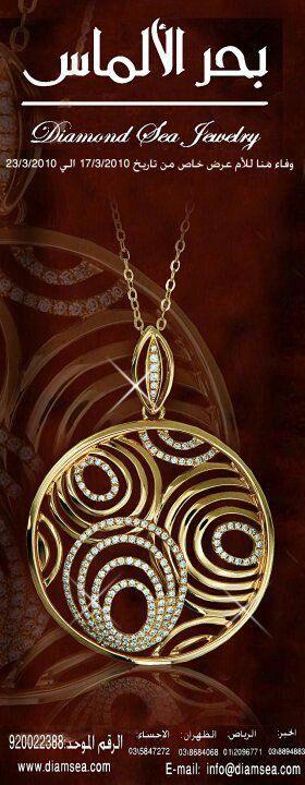 Saudi Arabian Jewellery Brands And Designs Jewelry Pendant Jewelry Branding