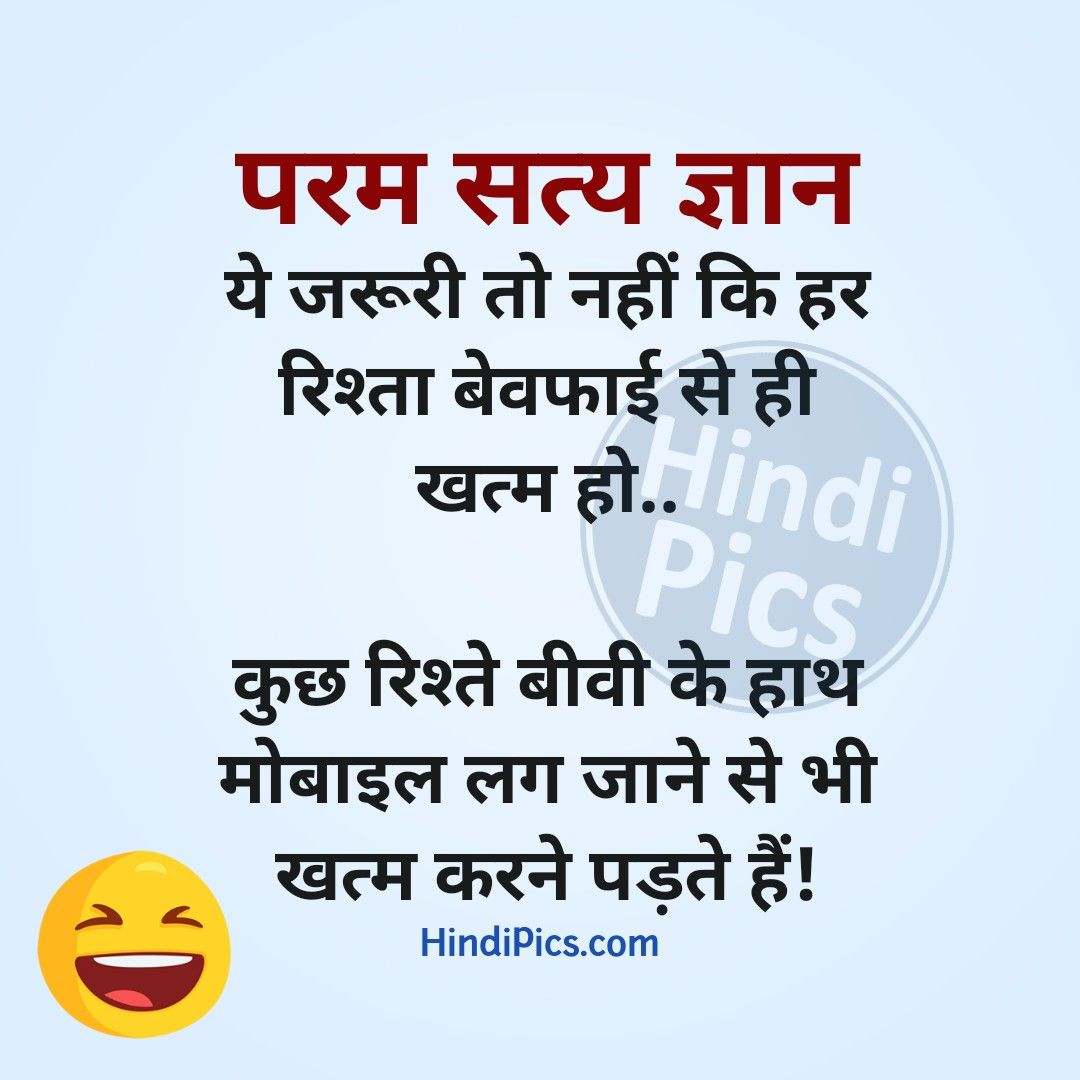 Husband Wife Jokes In Hindi Funny Status Quotes Funny Status Quotes Fun Quotes Funny Some Funny Jokes
